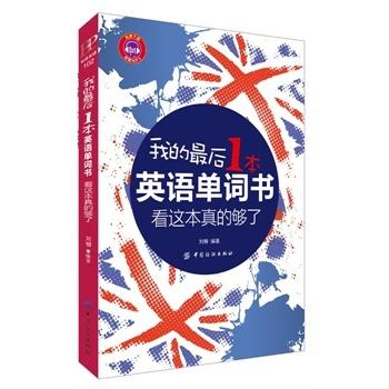 最后的英文单词_考研英语生词破解攻略技巧