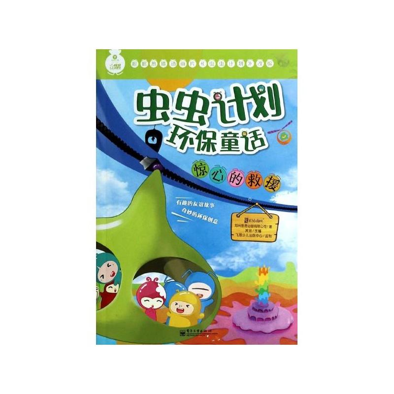 《虫虫环保童话惊心的救援 郑州索易动画