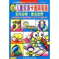儿童双语卡通简笔画(羽毛动物昆虫世界)