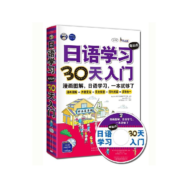 【正版日语魔女零起点30天入门初级自学入门漫画口语v正版图片