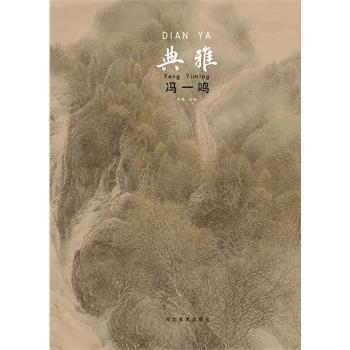 中国当代工笔画名家作品系列——典雅·冯一鸣(电子书)