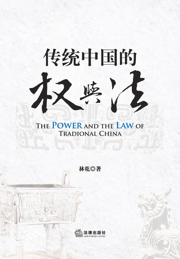 传统中国的权与法 林乾 著-图书杂志-法律-法学