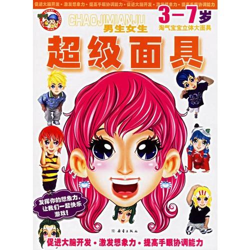 超级面具:男生女生——3-7岁淘气宝宝立体大面具