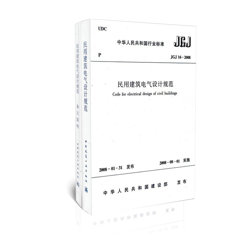 jgj 16-2008 民用建筑电气设计规范(全二册)