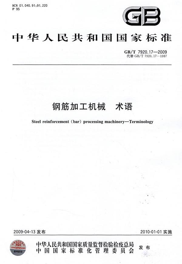 《钢筋加工机械   术语》电子书下载 - 电子书下载 - 电子书下载