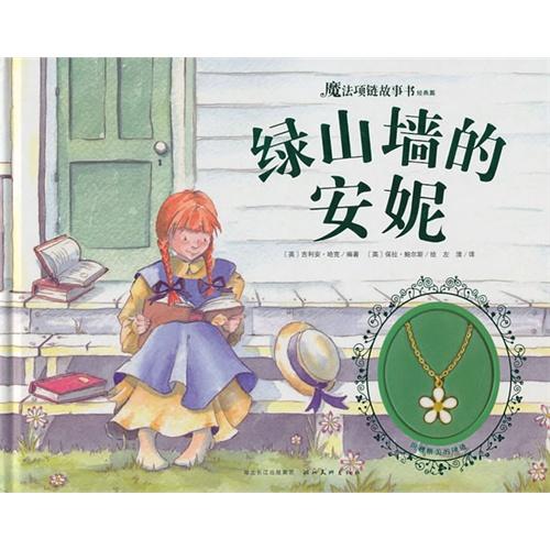 故事书经典篇 绿山墙的安妮图片