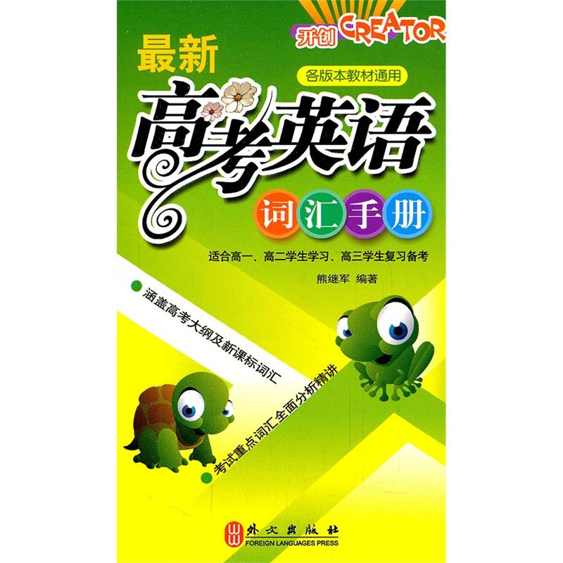 《最新高考英语词汇手册》(熊继军.)【简介