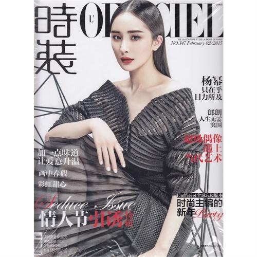 时装(女装)杂志2015年2月总347期 杨幂封面 情人节引诱特辑