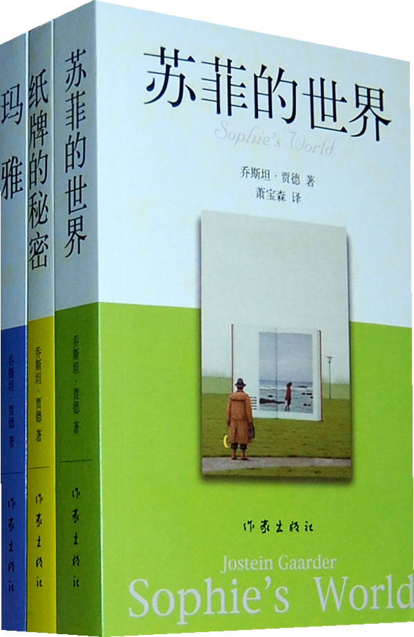 苏菲的世界pdf下载_苏菲的世界新浪_裕安图片网