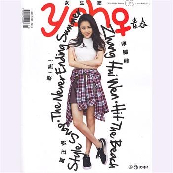 yoho女生志杂志2015年8月封面陈慧雯现货!