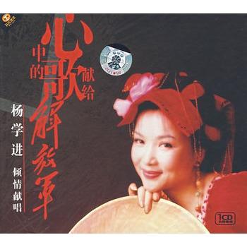 心中的歌献给解放军:杨学进-倾情献唱(cd)