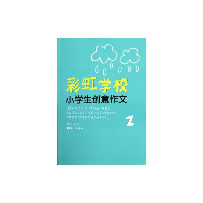 【彩虹书籍小学生创意正版(2)张艺学校作文教绘画作品中国梦小学生图片