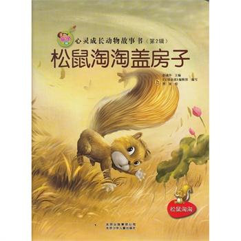 亲子版心灵成长动物故事书第2辑《松鼠淘淘盖房子》