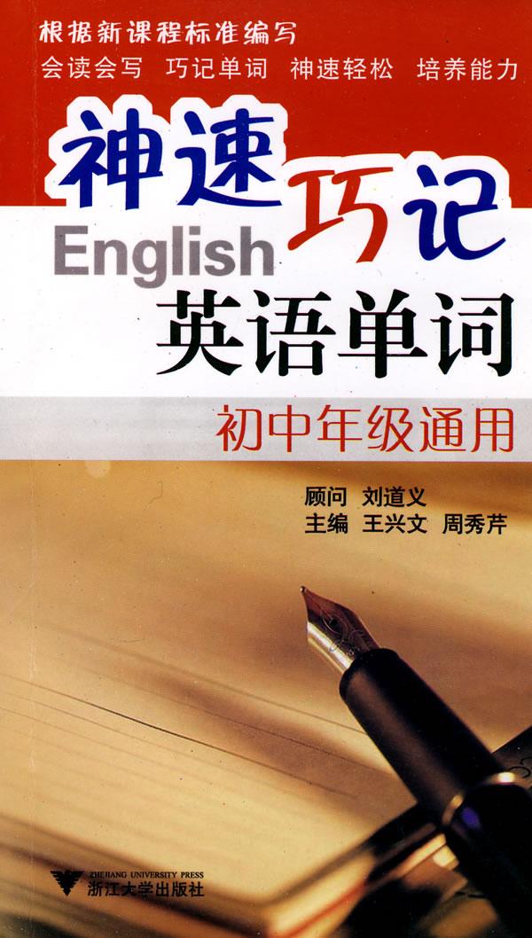 神速巧记英语单词 初中年级通用 王兴文,周秀芹