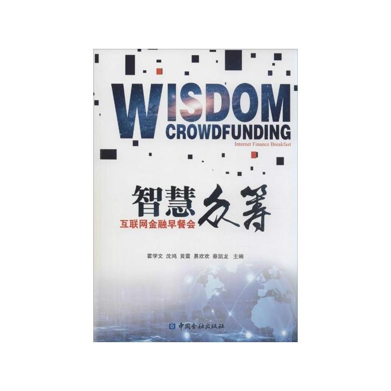 智慧众筹:互联网金融早餐会 中国金融出版社