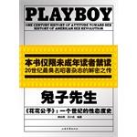 兔子先生PLAYBOY――一个世纪的性态度史
