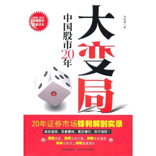 大变局―中国股市20年