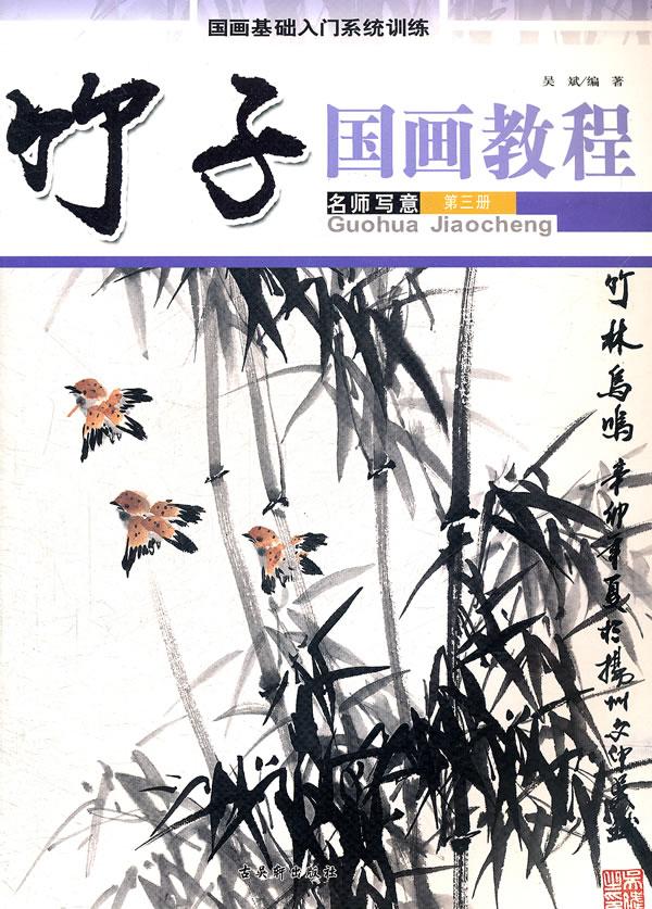 国画教程·竹子