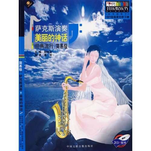 音乐娱乐书——萨克斯演奏:美丽的神话(简易级)2cd+配