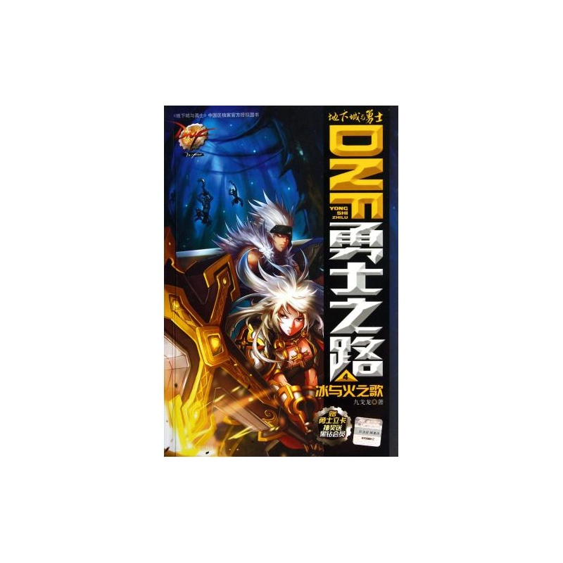 【DNF勇士之路4冰与火之歌 九戈龙 正版书籍