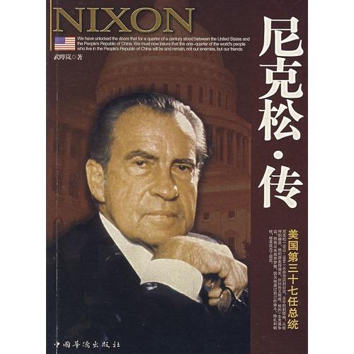 尼克松 传 美国第三十七任总统