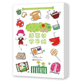 48小时超简单学手绘(全彩)赠送视频绘画技法过程+书中