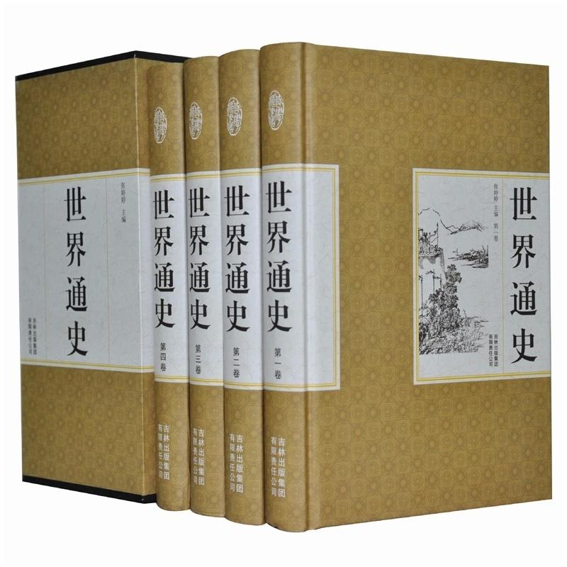 《世界通史 图文版 精装4册 世界史 世界上下五