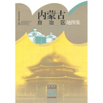 内蒙古自治区地图集 星球地图出版社