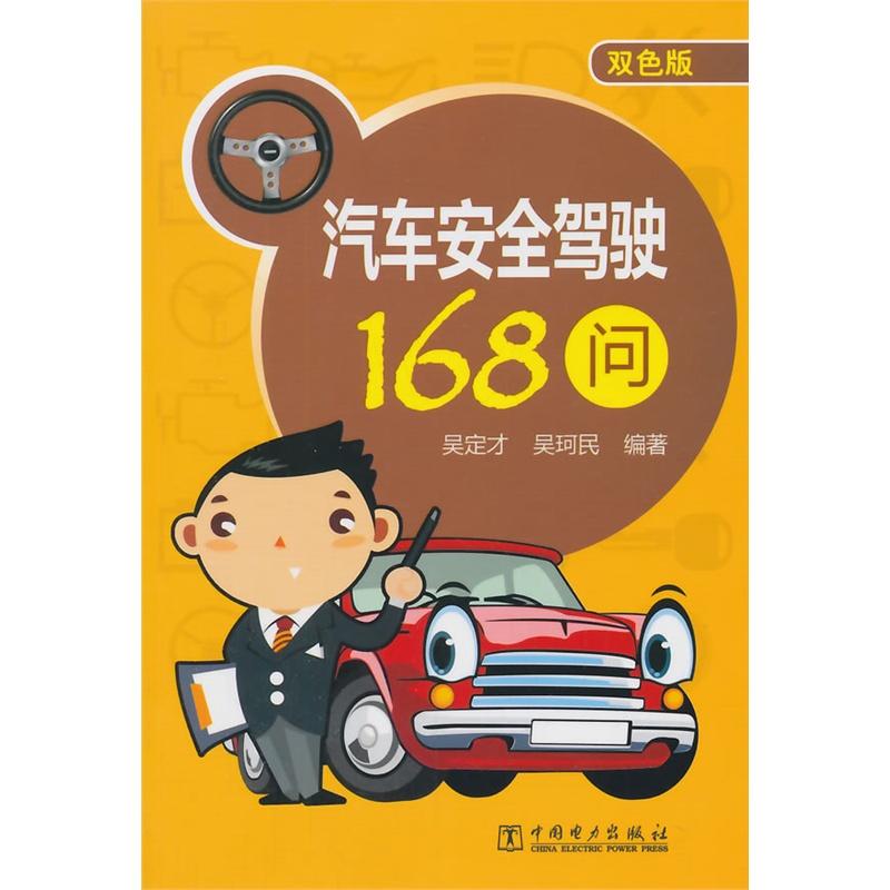 汽车安全驾驶168问