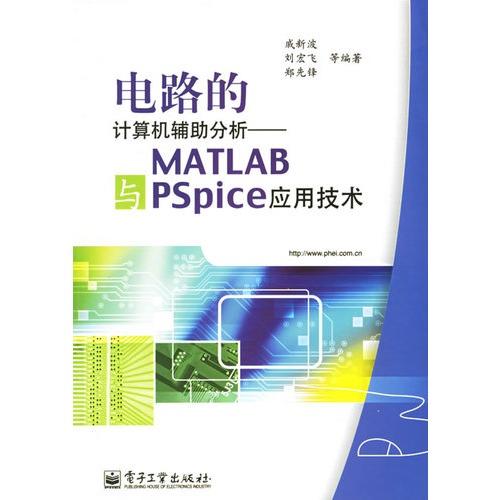 10 数量:-  电路的计算机辅助分析:matlab与 pspice应用技术 定价:&