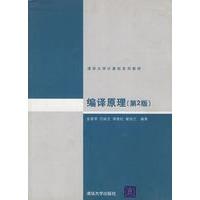 编译原理(第2版)――清华大学