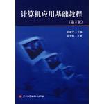 计算机应用基础教程(第3版)读后感_评价_评论 - moqiweni - 莫绮雯