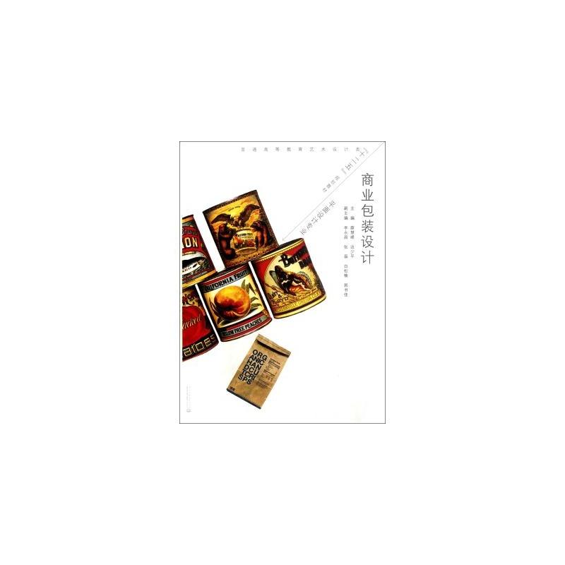 【商城包装设计(平面设计页面普通高等商业专业v商城图片