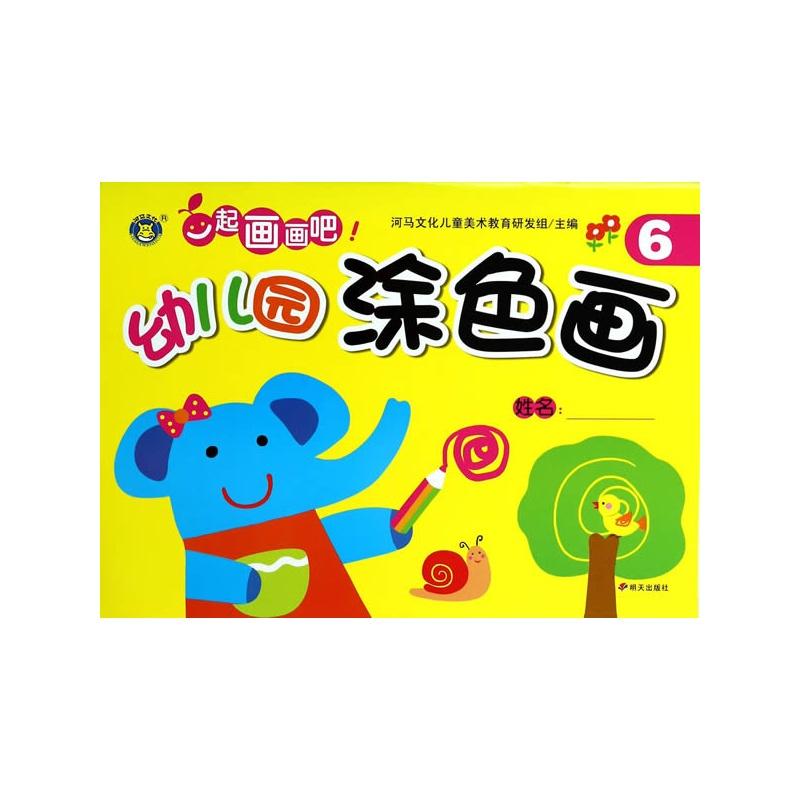 幼儿园涂色画6