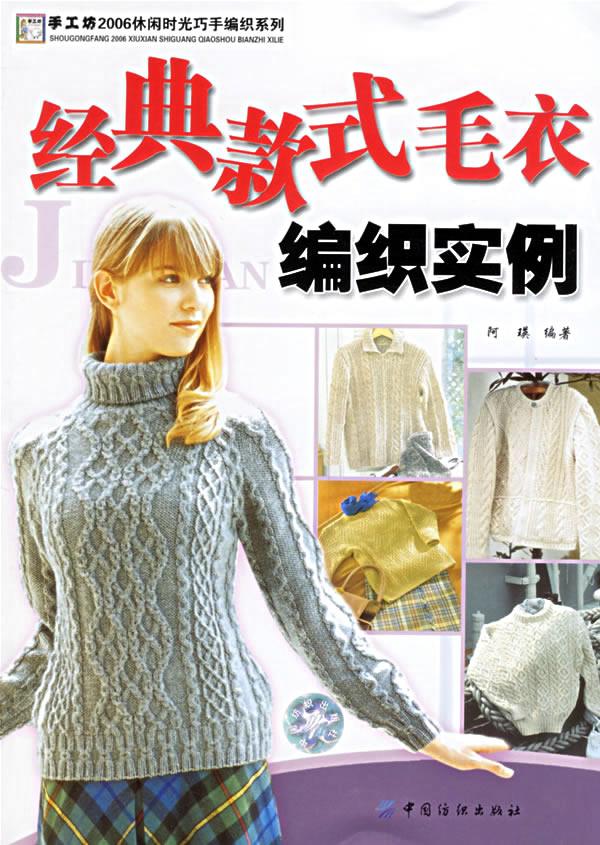 经典款式毛衣编织实例(手工坊2006休闲时光巧手编织)