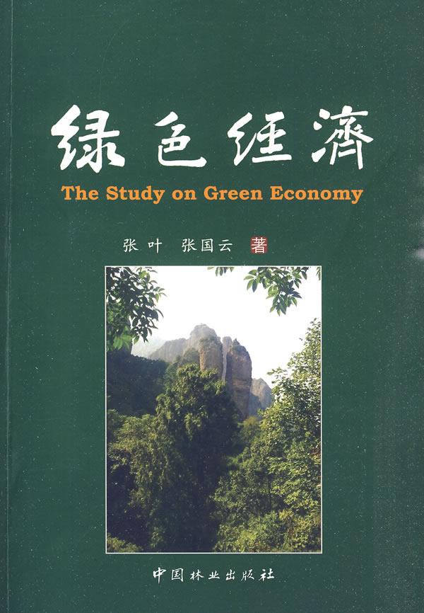 绿色经济_开启绿色之门