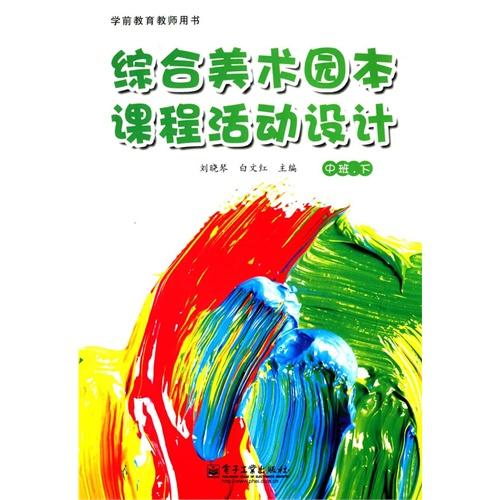 综合美术园本课程活动设计(中班下)(全彩)图片