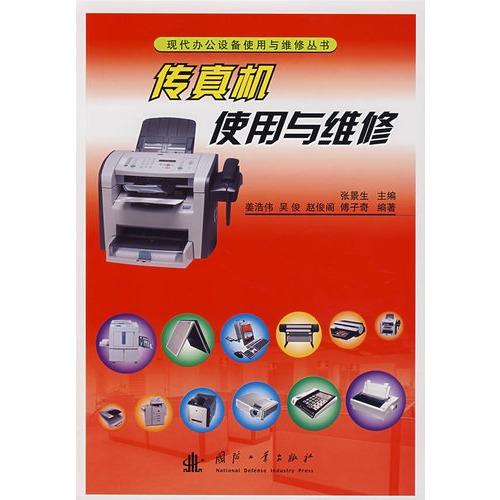 传真机使用与维修