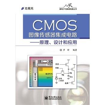 cmos图像传感器集成电路——原理,设计和应用