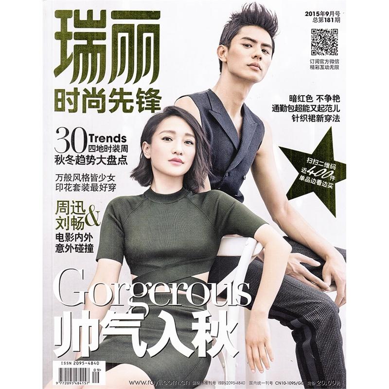 瑞丽时尚先锋杂志2015年9月总181期 封面周迅&刘畅 帅气入秋