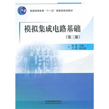 """(教材)模拟集成电路基础(第三版)(普通高等教育""""十一五""""国家级规划"""
