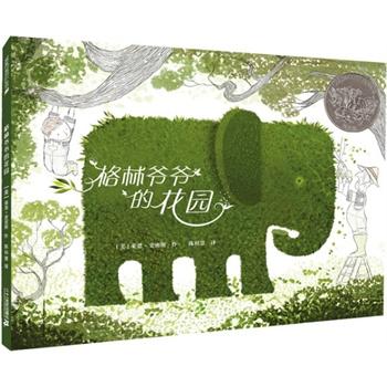 格林爷爷的花园(2012年凯迪克银奖作品。两度凯迪克大奖获得者莱恩·史密斯迄今为止最为神秘美丽的作品)