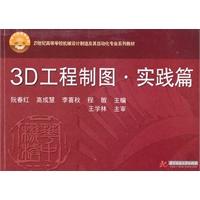 《3D工程制图―实践篇(阮春红)》封面