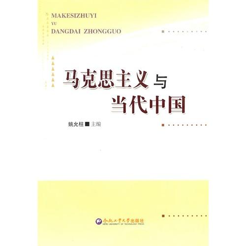 马克思主义与当代中国