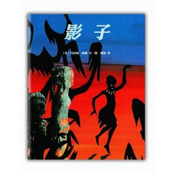影子(凯迪克金奖杰作,光与影的游戏,与生命有关的传奇)(爱心树童书出品)