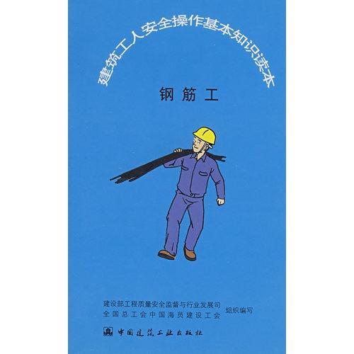 《(钢筋工)建筑工人安全操作基本知识读本》