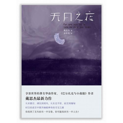 无月之夜 享誉世界的著名华裔作家 巴尔扎克与小裁缝 作者...