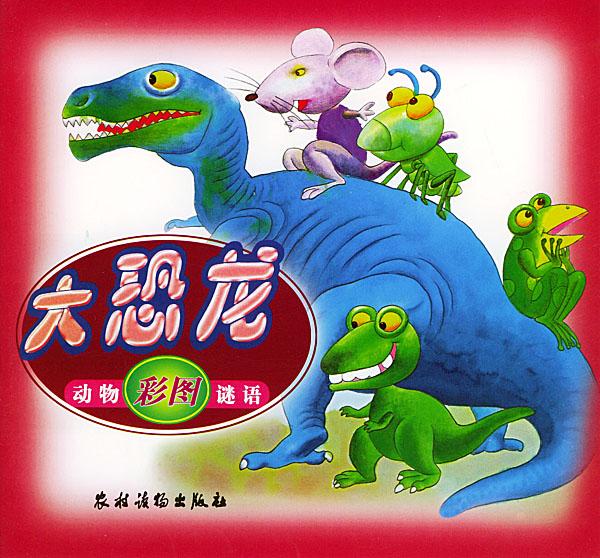 大恐龙:彩图动物谜语