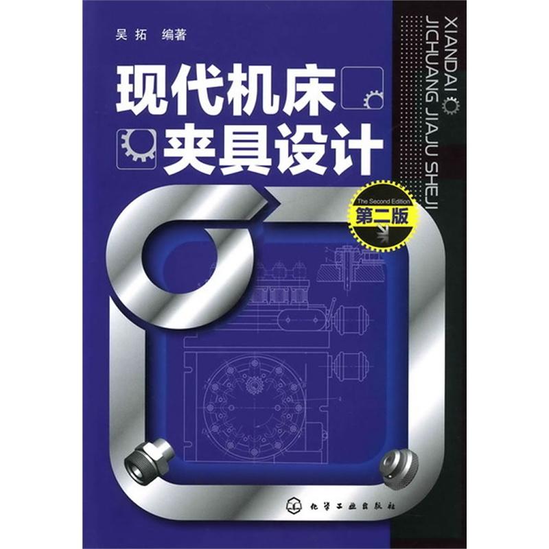 简明机床夹具设计手册