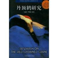 丹顶鹤研究/中国重点保护野生动